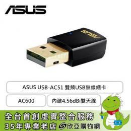 華碩 USB-AC51 【Wireless-AC600/進階11AC必備.11ac雙頻網卡】