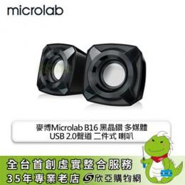 Microlab 黑晶鑽 USB 2.0聲道 多媒體音箱