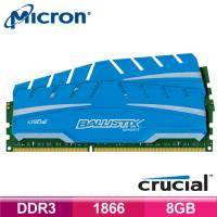 美光 Micron Ballistix DDR3-1866-8G(4G*2)超頻記憶體(雙通道)(藍色散熱片)