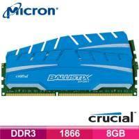 美光 Micron Ballistix DDR3-1866-8G(4G*2)超頻記憶體(雙通道)(藍色散熱片)【買就送全家咖啡券】【搭機價】