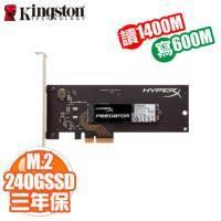 金士頓 HyperX PREDATOR 240G SHPM2280P2H/PCIe/讀:1400M/寫:600M