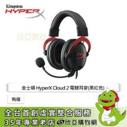 金士頓Kingston HyperX Cloud II 電競耳罩式耳機麥克風-酷炫紅/7.1聲道虛擬環繞音效/被動式降噪設計/KHX-HSCP-RD