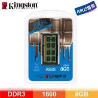 金士頓 8G DDR3-1600 NB記憶體(低電壓1.35V) 【ASUS筆電指定認證專用】