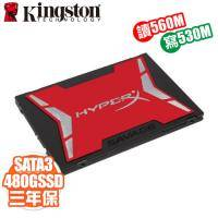 金士頓 HyperX Savage 480GB/讀560MB/寫530MB/MLC/三年保固