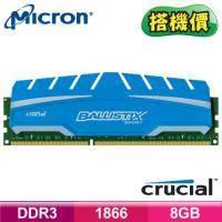美光 Ballistix DDR3 1866 8G超頻記憶體【原廠美光顆粒含散熱片】【搭機價】