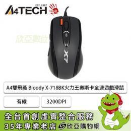 A4 雙飛燕 X7火力王滑鼠USB黑 X-718BK