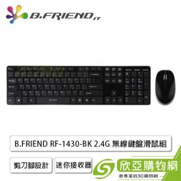 B.FRIEND RF-1430-BK 2.4G 無線鍵盤滑鼠組-黑/剪刀腳設計/迷你接收器