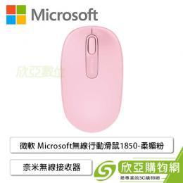 微軟 Microsoft無線行動滑鼠1850-柔媚粉/奈米無線接收器/左右手共用