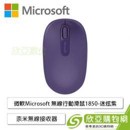 微軟Microsoft 無線行動滑鼠1850-迷炫紫/奈米無線接收器/左右手共用