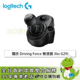 Logitech 羅技G Driving Force 變速器 (for G29)