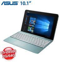 ASUS T100HA-0243DZ8500 湖水藍 2 in 1 輕薄變形筆電【x5-Z8500/2G/64G SSD/含鍵盤基座/贈Microsolft Office Mobile】