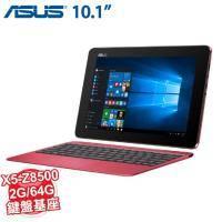 ASUS T100HA-0253EZ8500 櫻花粉 2 in 1 輕薄變形筆電【x5-Z8500/2G/64G SSD/含鍵盤基座/贈Microsolft Office Mobile】