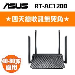 華碩 RT-AC1200 無線 AC1200 路由器