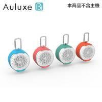 Auluxe BI-X3藍芽喇叭保護套 (隨機出貨)(JS代理)