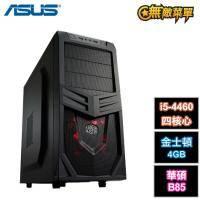 【華碩平台】無敵菜單《王者再臨》I5四核/華碩 B85/1TB/金士頓4GB爆容量影音電腦
