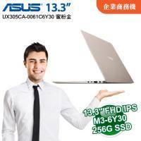 ASUS UX305CA-0061C6Y30 蜜粉金【M3-6Y30/4G/256G SSD/FHD/W10】
