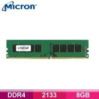 美光 Crucial DDR4-2133-8GB【搭機價】