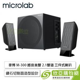 Microlab M-300 撼音美聲 2.1聲道 三件式喇叭 /鑽石切割面造型設計/木質音箱/支援RCA.3.5mm輸入