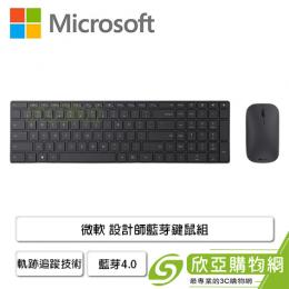 Microsoft微軟 設計師 藍芽鍵盤滑鼠組/時尚/超薄外型/藍芽 4.0/任何表面上軌跡追蹤