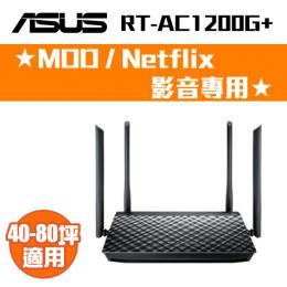 華碩 RT-AC1200G/PLUS 【雙頻無線路由器】