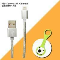 Apple Lightning USB 充電/傳輸線.銀色 金屬編織線+束線(Apple 原廠MFI認證)