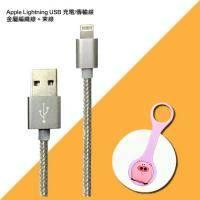 Apple Lightning USB 充電/傳輸線.鐵灰色 金屬編織線+束線(Apple 原廠MFI認證)