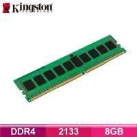 金士頓 DDR4-2133-8GB【搭機價】
