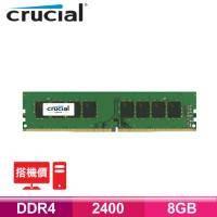 美光 Micron Crucial DDR4-2400-8G(原生顆粒)【搭機價】