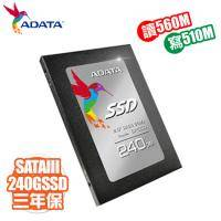 威剛 ADATA Premier SP550 240G /7mm/讀:560M/寫:510M/三年
