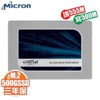 美光 Crucial MX200 500G(2280)/SATA M.2/讀:555M/寫:500M/三年