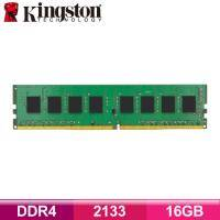 金士頓 DDR4-2133-16GB/KVR21N15D8/16