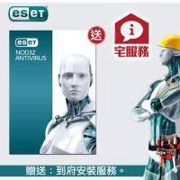 ESET NOD32 Antivirus 三年防毒軟體 贈送到府安裝服務