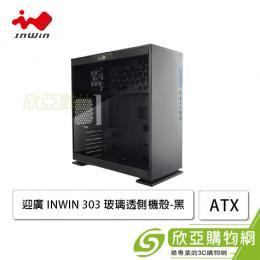 迎廣 IN-WIN 303 電腦機殼 ATX M-ATX/黑