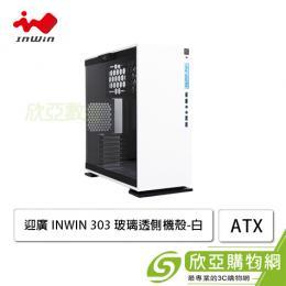 迎廣 IN-WIN 303 電腦機殼 ATX M-ATX/白