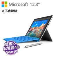 Microsoft Surface Pro 4【i5/4G/128G/12.3吋 2K觸控螢幕/W10 PRO/數位觸控筆/不含鍵盤/一年保】