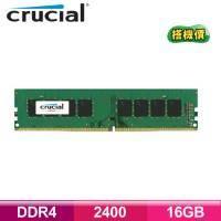 美光 Micron Crucial DDR4-2400-16G(原生顆粒)【搭機價】