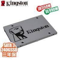 金士頓 UV400 240GB/讀550MB/寫490MB/三年保固