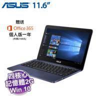 ASUS E200HA-0061BZ8350 紳士藍【x5-Z8350/2G/32G】附贈Microsoft Office365 個人版一年 (市價2190元)