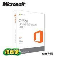 微軟 Office 2016 Home and Student 家用中文版(搭機價)