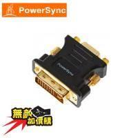 無敵加價購 DVI 24+5 Pin公對VGA 15Pin母/鍍金轉接頭/群加