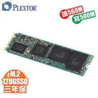 Plextor M7VG 128G/SATA M.2 2280/讀:560M/寫:500M