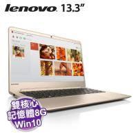 lenovo 710S 13ISK 80SW008KTW 金【i5-6200U/8G/256G PCIe SSD/FHD/NODVD/W10/2年保】IdeaPad系列【福利品出清】