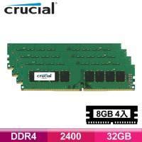 美光 Micron Crucial DDR4 2400/32G (8GB*4)四通道RAM (美光半導體Wafer原生2400系列)