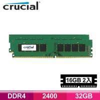 美光 Micron Crucial D4 2400/32G (16G*2)雙通道RAM (美光半導體Wafer原生2400系列)