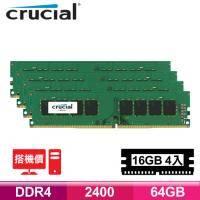 美光 Micron Crucial DDR4 2400/64G (16G*4)四通道RAM (美光半導體Wafer原生2400系列)-搭機價