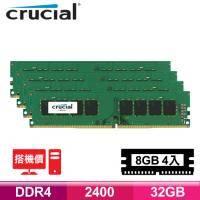 美光 Micron Crucial DDR4 2400/32G (8GB*4)四通道RAM (美光半導體Wafer原生2400系列)-搭機價