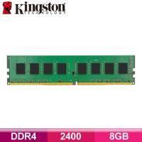 金士頓 DDR4-2400-8GB (KVR24N17S8/8)