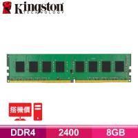 金士頓 DDR4-2400-8GB/KVR24N17S8/8【搭機價】