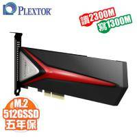Plextor M8PeY 512G/PCIe/讀:2300M/寫:1300M/五年保固