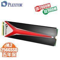 Plextor M8PeG 256G/M.2 PCIe 2280/讀:2000M/寫:900M/MLC/五年